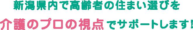 新潟県内で高齢者の住まい選びを介護のプロの視点でサポートします!